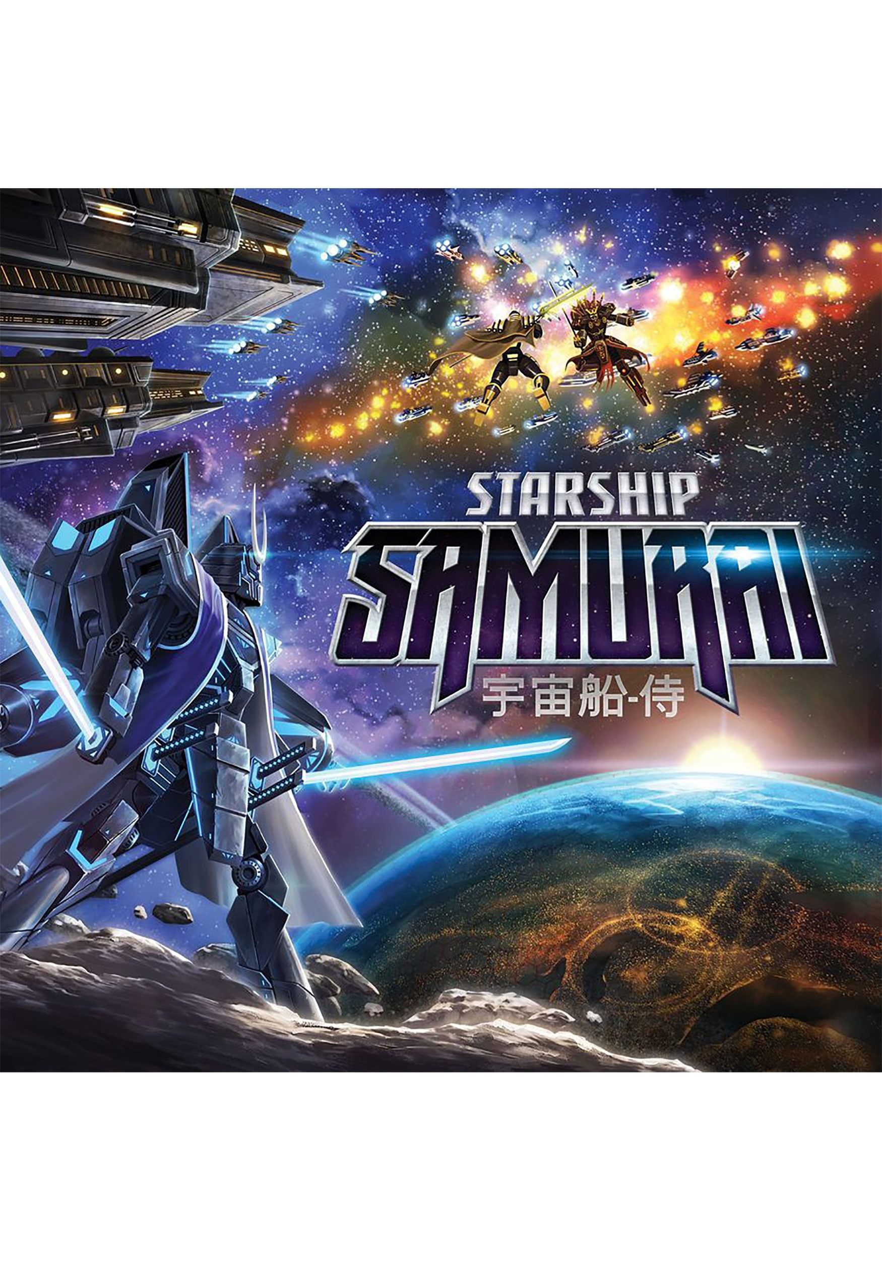 Starship_Samurai_Board_Game